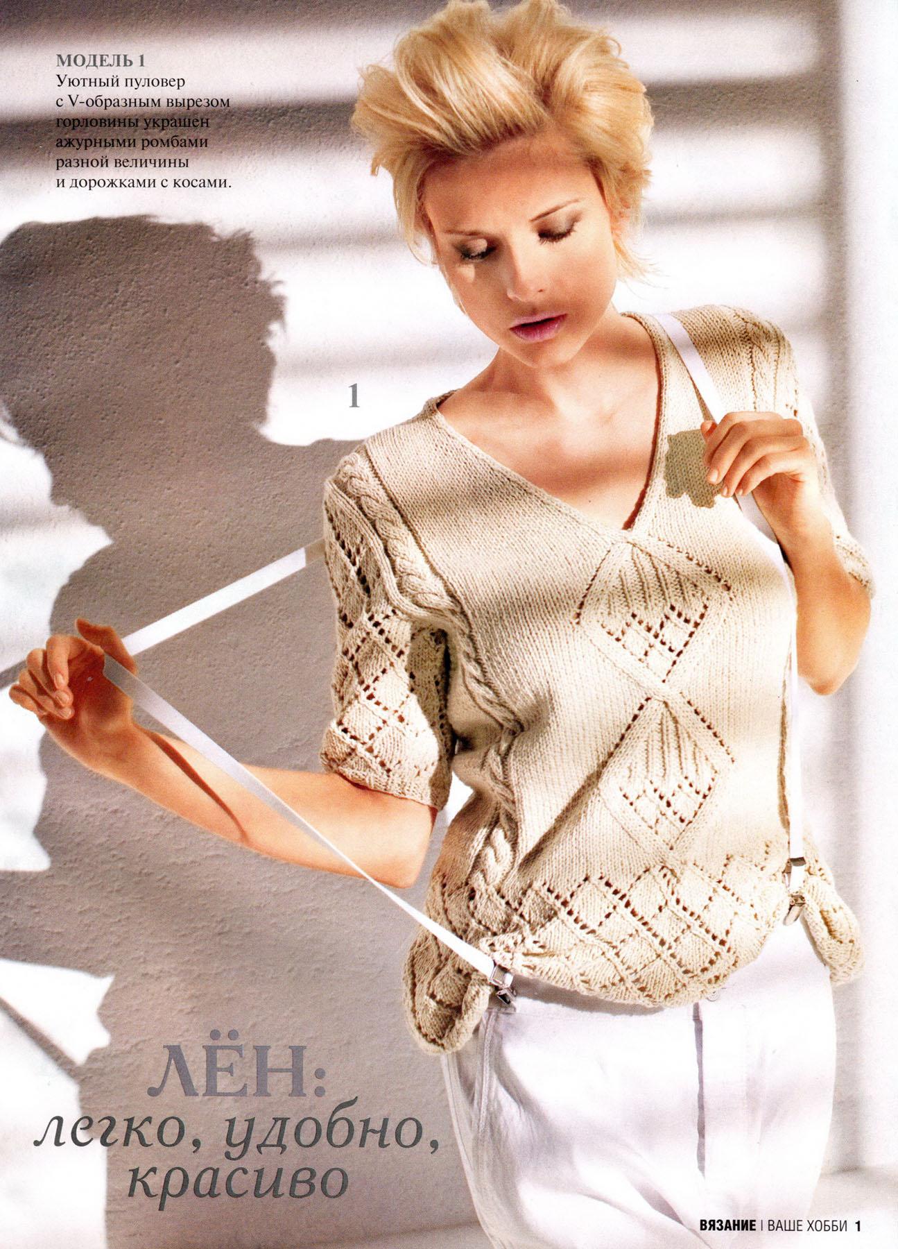 Вязаный Пуловер Ромбами